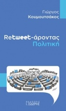 Retweet-άροντας πολιτική