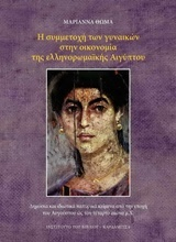 Η συμμετοχή των γυναικών στην οικονομία της ελληνορωμαϊκής Αιγύπτου