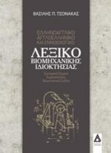 Ελληνοαγγλικό-αγγλοελληνικό και εννοιολογικό λεξικό βιομηχανικής ιδιοκτησίας