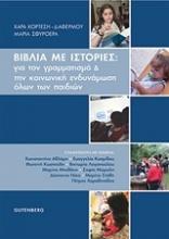 Βιβλία με ιστορίες: Για τον γραμματισμό και την κοινωνική ενδυνάμωση όλων των παιδιών