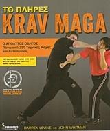 Το πλήρες Krav Maga