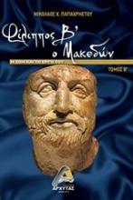 Φίλιππος Β' ο Μακεδών
