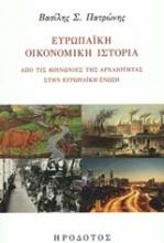 Ευρωπαϊκή οικονομική ιστορία
