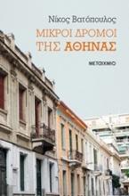 Μικροί δρόμοι της Αθήνας