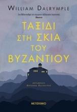 Ταξίδι στη σκιά του Βυζαντίου