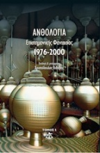 Ανθολογία επιστημονικής φαντασίας 1976-2000