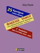 Φάκελοι υλικού γλώσσας και λογοτεχνίας (ενδεικτικές ερωτήσεις και απαντήσεις) και 25 κριτήρια αξιολόγησης ενιαίας εξέτασης με τις απαντήσεις