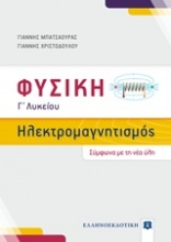 Φυσική Γ΄λυκείου: Ηλεκτρομαγνητισμός