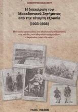 Η διαχείριση του Μακεδονικού Ζητήματος από την τέταρτη εξουσία (1903-1908)