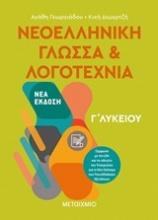 Νεοελληνική γλώσσα και λογοτεχνία Γ΄ λυκείου