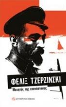 Φελίξ Τζερζίνσκι: Μαχητής της επανάστασης