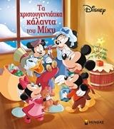 Τα χριστουγεννιάτικα κάλαντα του Μίκυ