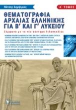 Θεματογραφία αρχαίας Ελληνικής για Β΄και Γ΄λυκείου