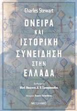 Όνειρα και ιστορική συνείδηση στην Ελλάδα