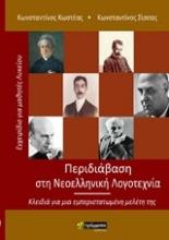 Περιδιάβαση στη νεοελληνική λογοτεχνία