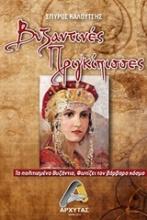 Βυζαντινές πριγκίπισσες
