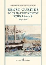 Ernst Curtius: Το ταξίδι του νόστου στην Ελλάδα 1837-1840