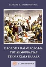 Ιδεολογία και φιλοσοφία της δημοκρατίας στην αρχαία Ελλάδα
