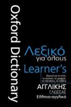 Oxford Λεξικό για όλους