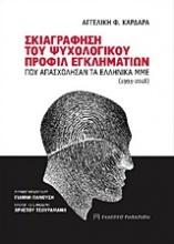 Σκιαγράφηση του ψυχολογικού προφίλ εγκληματιών που απασχόλησαν τα ελληνικά ΜΜΕ (1993-2018)