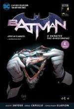 Batman: Ο θάνατος της οικογένειας Α΄