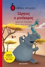 Σέργιος ο Ρινόκερος