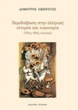 Περιδιάβαση στην ελληνική ιστορία και οικονομία (19ος-20ός αιώνας)
