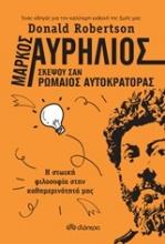 Μάρκος Αυρήλιος: Σκέψου σαν ρωμαίος αυτοκράτορας