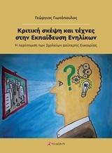 Κριτική σκέψη και τέχνες στην εκπαίδευση ενηλίκων