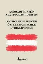 Ανθολογία νέων Αυστριακών ποιητών