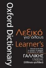 Oxford Ελληνο-γαλλικό λεξικό για όλους