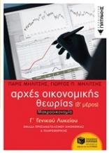 Αρχές οικονομικής θεωρίας Γ΄ γενικού λυκείου: Μακροοικονομία