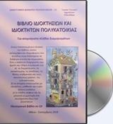 Βιβλίο ιδιοκτησιών και ιδιοκτητών πολυκατοικίας