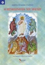 Η μεταμόρφωση του Χριστού