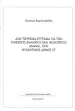 Δύο τουρκικά έγγραφα για τον επίσκοπο Φαναρίου (και Νεοχωρίου) Ανανία, 1691