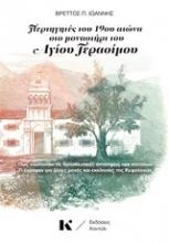Περιηγητές του 19ου αιώνα στο Μοναστήρι του Αγίου Γεράσιμου