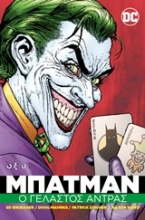 Batman: Ο γελαστός άντρας