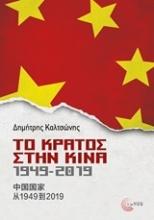 Το κράτος στην Κίνα, 1949-2019