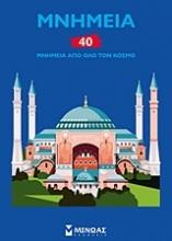 Μνημεία: 40 μνημεία από όλο τον κόσμο