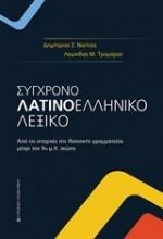 Σύγχρονο λατινοελληνικό λεξικό