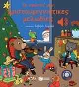 Οι πρώτες μου χριστουγεννιάτικες μελωδίες