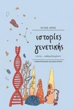 Ιστορίες γενετικής