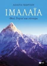 Ιμαλάια: Θεοί, θνητοί και σύννεφα
