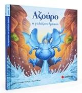 Αζούρο: Ο γαλάζιος δράκος