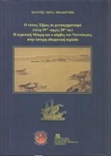 Ο νότιος Έβρος σε μετασχηματισμό (τέλη 19ου - αρχές 20ού αι.). Η αγροτική Μάκρη και ο κόμβος του Ντεντέαγατς στην ύστερη οθωμανική περίοδο