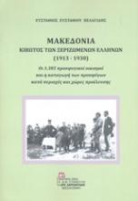 Μακεδονία, Κιβωτός των ξεριζωμένων Ελλήνων (1913-1930)