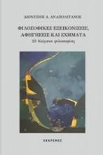Φιλοσοφικές εξεικονίσεις, αφηγήσεις και σχήματα