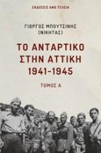 Το αντάρτικο στην Αττική 1941-1945