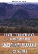 Μακεδονία, Απαλάχια