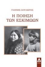 Η ποίηση των Εσκιμώων